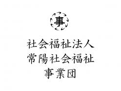 常陽社会福祉事業団