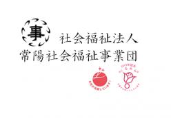 (福)常陽社会福祉事業団